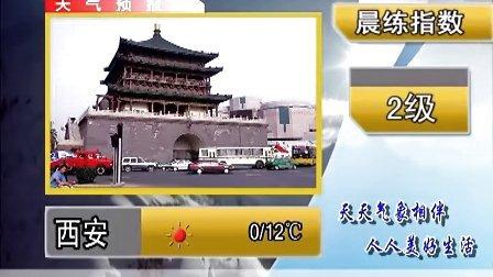 西安電視臺四套 文化影視頻道