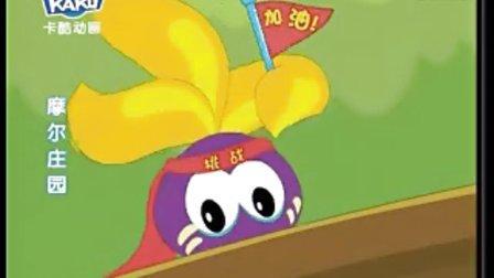 2011摩尔庄园动画片之【拉姆大作战】
