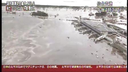 日本宫城地震 - 仙台空港被淹没