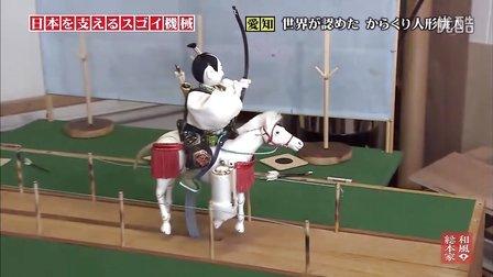 和風総本家SP_-_11_09_29「日本を支えるスゴイ機械」
