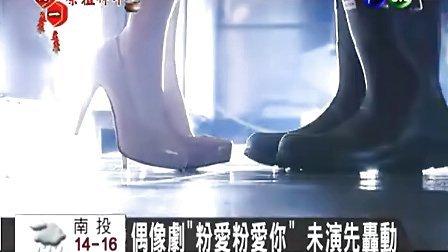 [百度蓝正龙吧]20120122粉愛粉愛你 拍攝手法營造浪漫