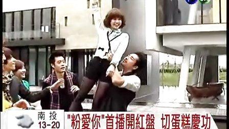 [百度蓝正龙吧]20120130 粉愛你開紅盤 藍正龍歡喜慶功