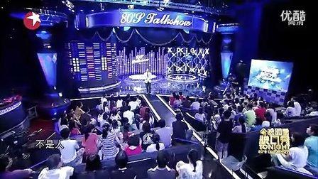今晚80后脱口秀 20120715