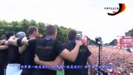 冠军到家啦!德国队庆典视频 巴伐利亚电视台版本