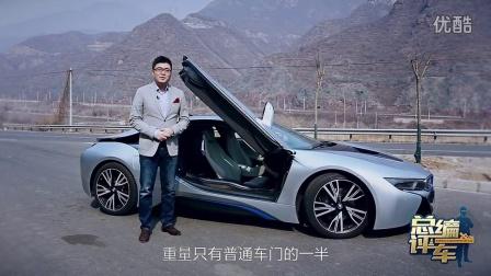 总编评车 试驾全新宝马i8插电混动超跑