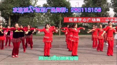 重庆冰彩广场舞 参加红乔开心广场舞第二届联谊视频 阿尔山的姑娘