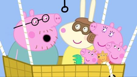 小猪佩奇第二季:热气球之旅