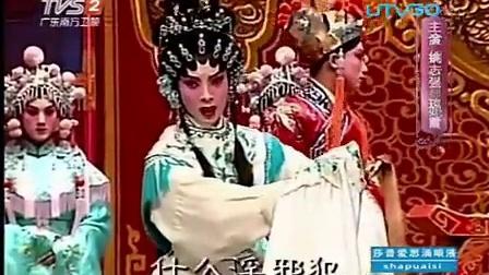 粤剧金锏打皇妃全剧(姚志强 琼霞 麦文洁)