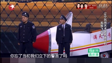 小沈阳团队小品《我要飞》杨树林程野 欢乐喜剧人第二季