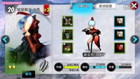【舅子】战斗吧!剑灵:不可收拾