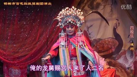 四股弦�⑺拈T下(王小芳 申金�s)