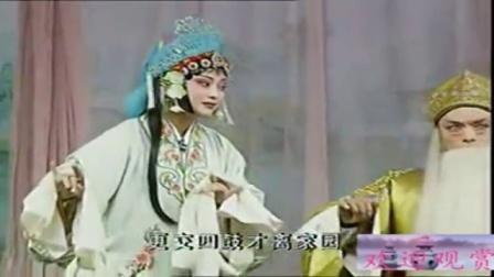 豫剧三更生死缘全集(又名半夜夫妻)主演 王红丽