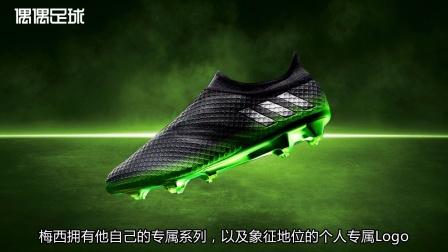 【新鞋速递】神之战靴Messi 16+ PureAgility星尘配色