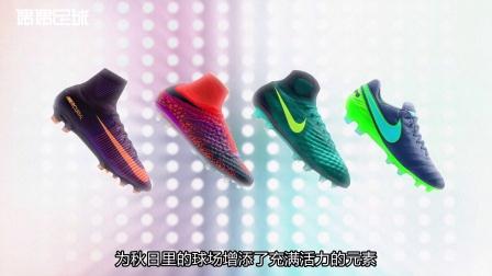 【新鞋速递】泛光灯系列让球场充满活力元素