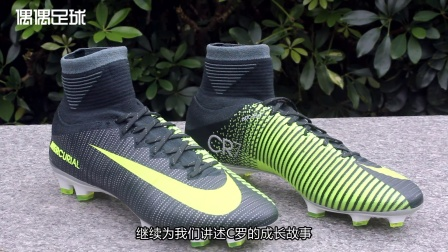 【偶偶视界】C罗专属第三章 Nike Mercurial Superfly V CR7 Discovery