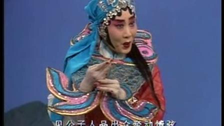 河北梆子苏三起解选场(彭艳琴)
