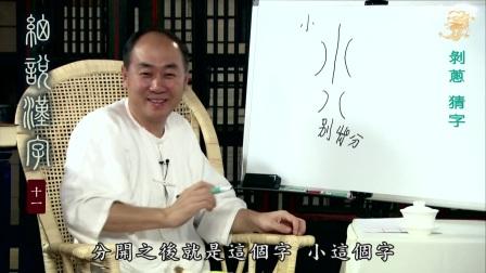 【细说汉字】第11集 剥葱 猜字