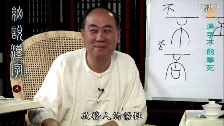 点击观看《【细说汉字】第8集 汉字不能学死》