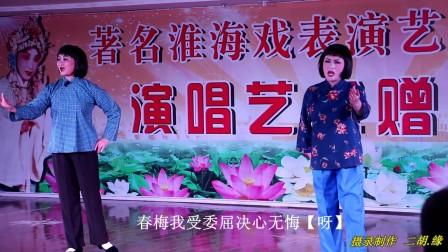 淮海戏纪念范珍美老师诞辰八十周年经典唱段