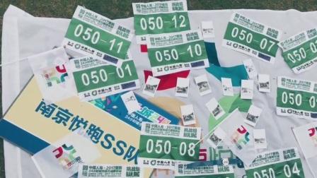南京悦跑SS队要跑24小时MV2.0