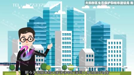 MG动画/飞碟说动画--人才住房的优势