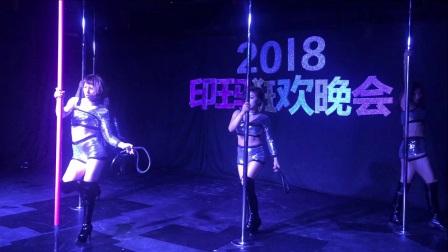 昆明印玛舞蹈学校2018狂欢晚会钢管舞表演《No