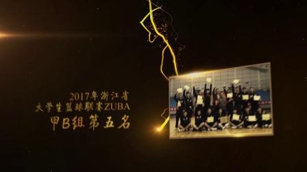 2018浙江传媒学院男篮校队宣传片
