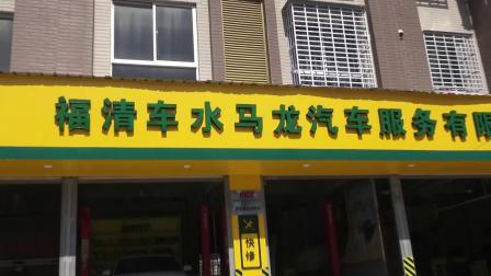 福清车水马龙汽车服务有限公司 康普顿纳米陶瓷机油无机油行车实验