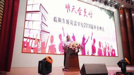 临朐东城双语学校2019届毕业典礼快剪
