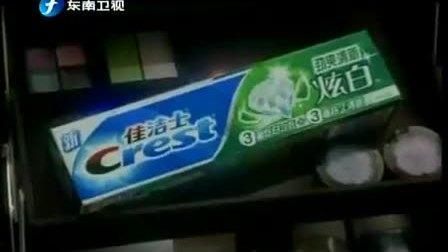 佳洁士炫白牙膏—介绍篇15秒