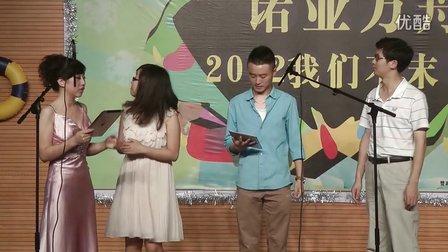 四川农业大学风景园林学院二零一二年毕业晚会