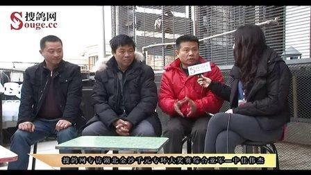 搜鸽网2012金沙湖北武汉视频第四届秋季千国际元人把关图片