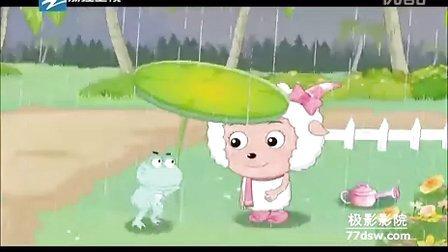 喜羊羊与灰太狼之开心日记17 最可爱笑容小羊