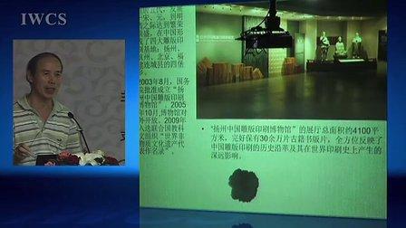 中国古代印刷雕版用木材的鉴定分析