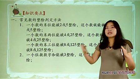 (1)拉分考点——数论问题综合知识点(2012高二英语同步强化班名师教学视频11讲)