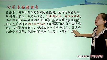 (1)语法:it用法(二)词汇:必修6(Unit4)第一段(2012高二英语同步强化班名师教学视频11讲)