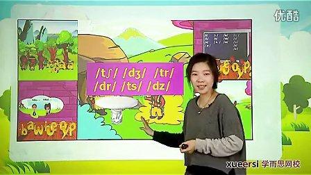 """(3)""""西游""""游记完结复习国际音标梳理学习内容第三段(2012高二英语同步强化班名师教学视频11讲)"""