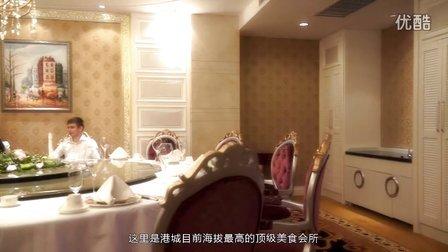 121207-烟台百纳瑞汀酒店宣传片