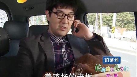 韩◆◇松药店的儿子们 芒果台版 (可爱的四兄弟)