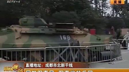 直播現場:國防軍事展 軍事迷的樂園 121218 新聞現場
