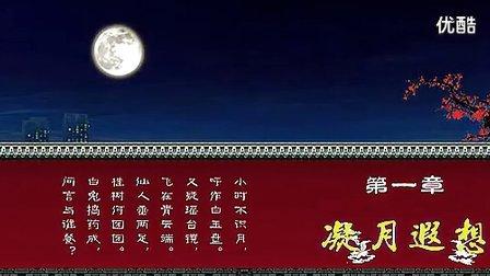 中华古诗文经典诵读《追月》背景视频