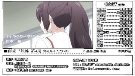 [2013冬 动漫] 新番 介绍 PV HD