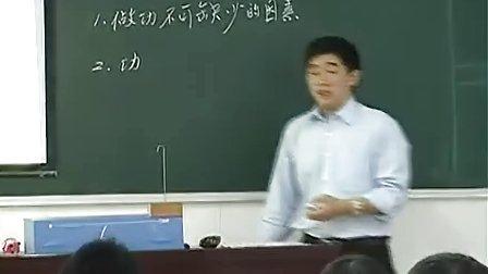 貴州 楊和寶 功(第六屆全國高中物理創新賽高三物理教學視頻1)