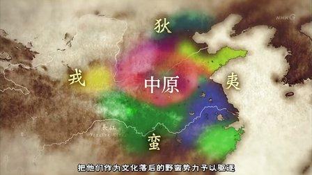 "[NHK]中国文明の謎 第三集「始皇帝 ""中華""帝国への野望」"
