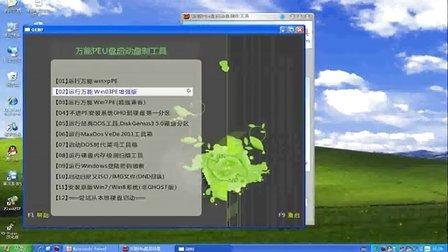 u盘装系统最新教程,u盘启动盘,万能peu盘启动盘制作教程