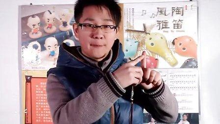 六孔陶笛教学 林风