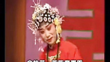 曲剧《小秃劝妻》李天方、孔素红
