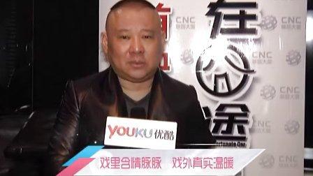 """郭德纲上演""""吝啬富商""""  率群星演囧人囧事"""