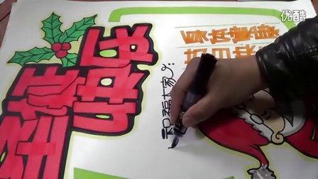 黄俊龙药店手绘pop 圣诞快乐