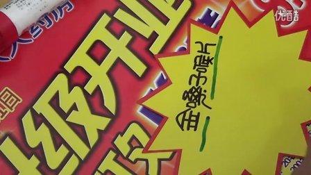 黄俊龙药店手绘pop 促销爆炸花金嗓子喉片 特价2.9元